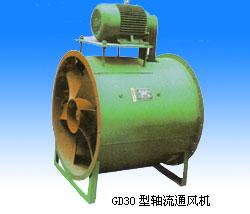 GD30K2-12型zhou流通风机